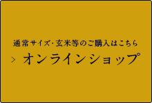 金崎さんちのお米 オンラインショップ