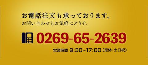 金崎さんちのお米の電話ご注文は0120-1180-97 携帯電話からは0269-65-2639
