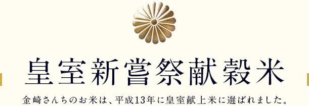 皇室新嘗献穀米 金崎さんちのお米は、平成13年に皇室献上米に選ばれました。
