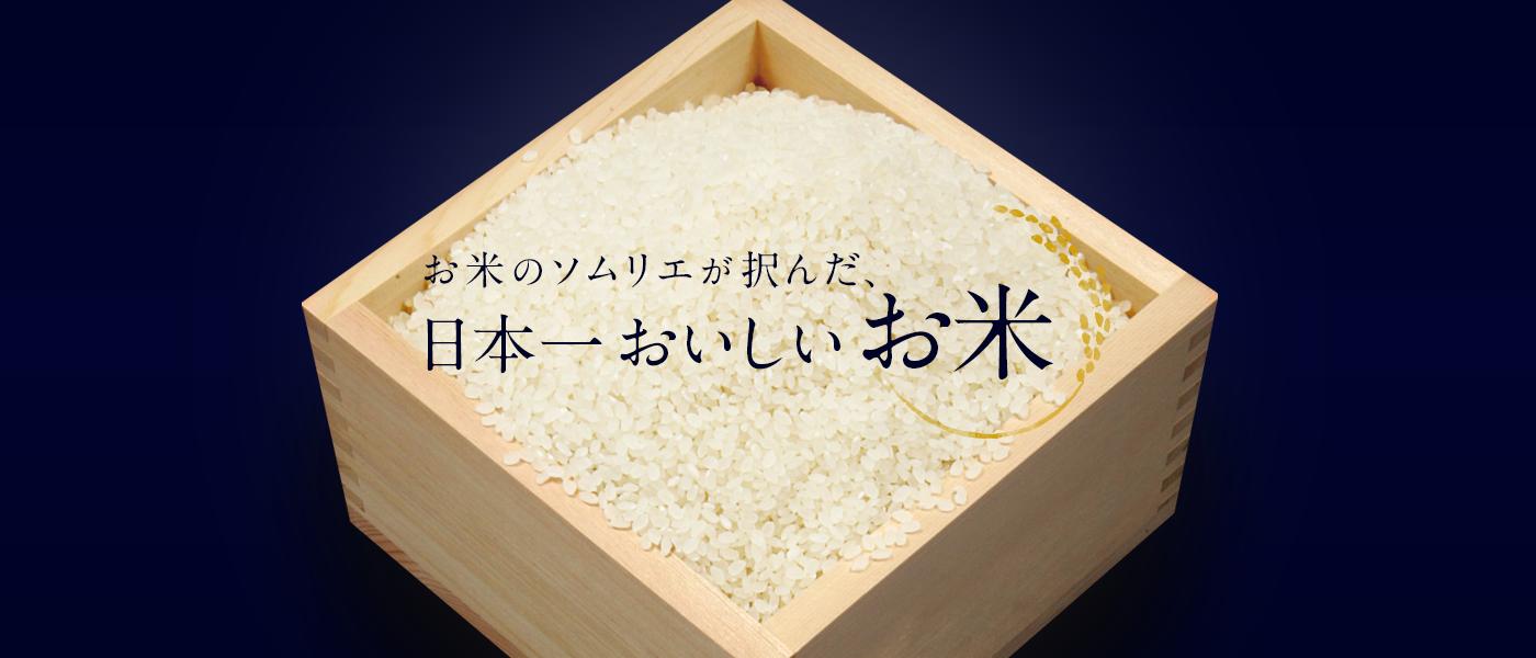 お米のソムリエが択んだ、日本一おいしいお米