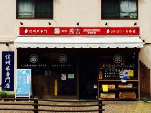 新宿秀吉本店