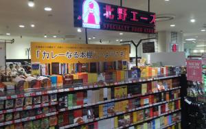 北野エースまるい食遊館北千住店