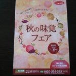 福山通運 味の味覚フェア