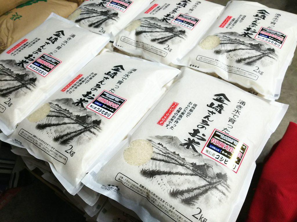 金崎さんちのお米2キロ袋