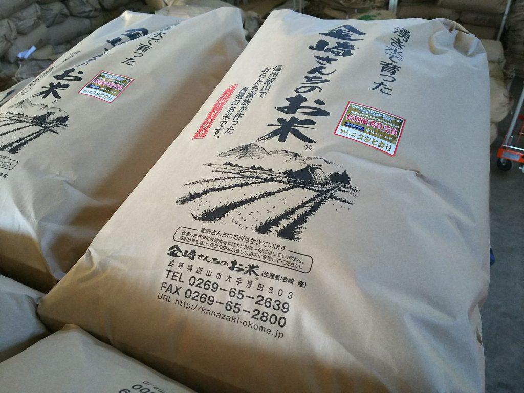 金崎さんちのお米大袋