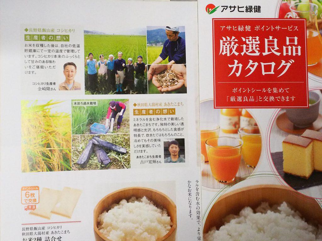 アサヒ緑健ポイント交換定番商品