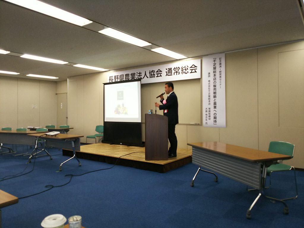 長野県農業法人協会 講演会