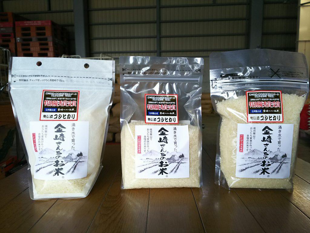 金崎さんちのお米1kgスタンドパック