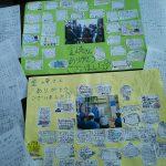 寄せ書き お米の学習 飯山小学校5年生