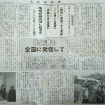 北信濃新聞