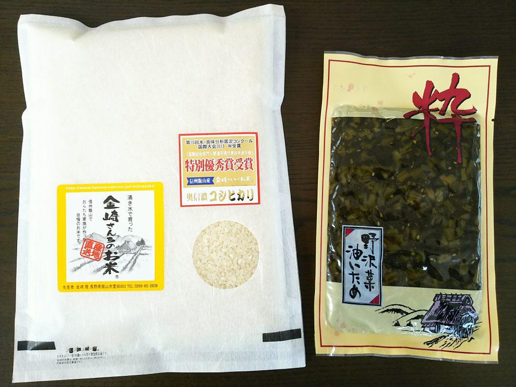 お米と野沢菜油いためセット