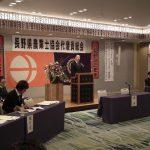 長野県農業士協会 総会