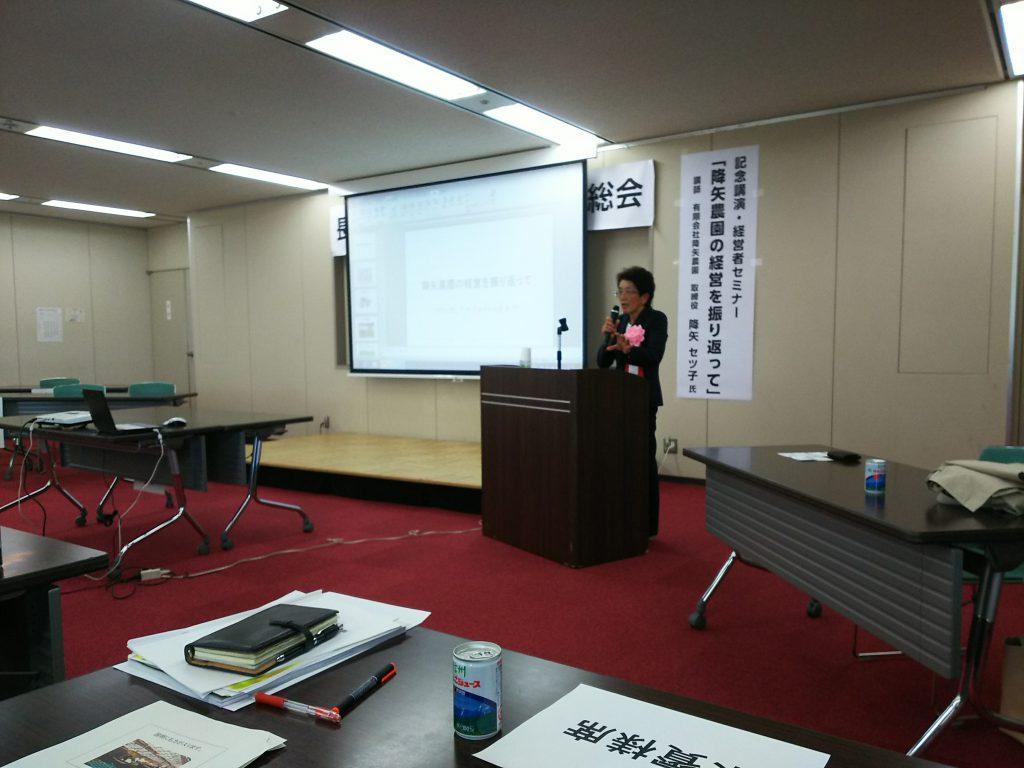 長野県農業法人協会総会
