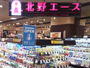 北野エースまるい食遊館戸塚店