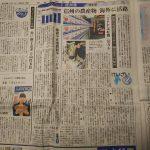 信濃毎日新聞 TPP関係記事