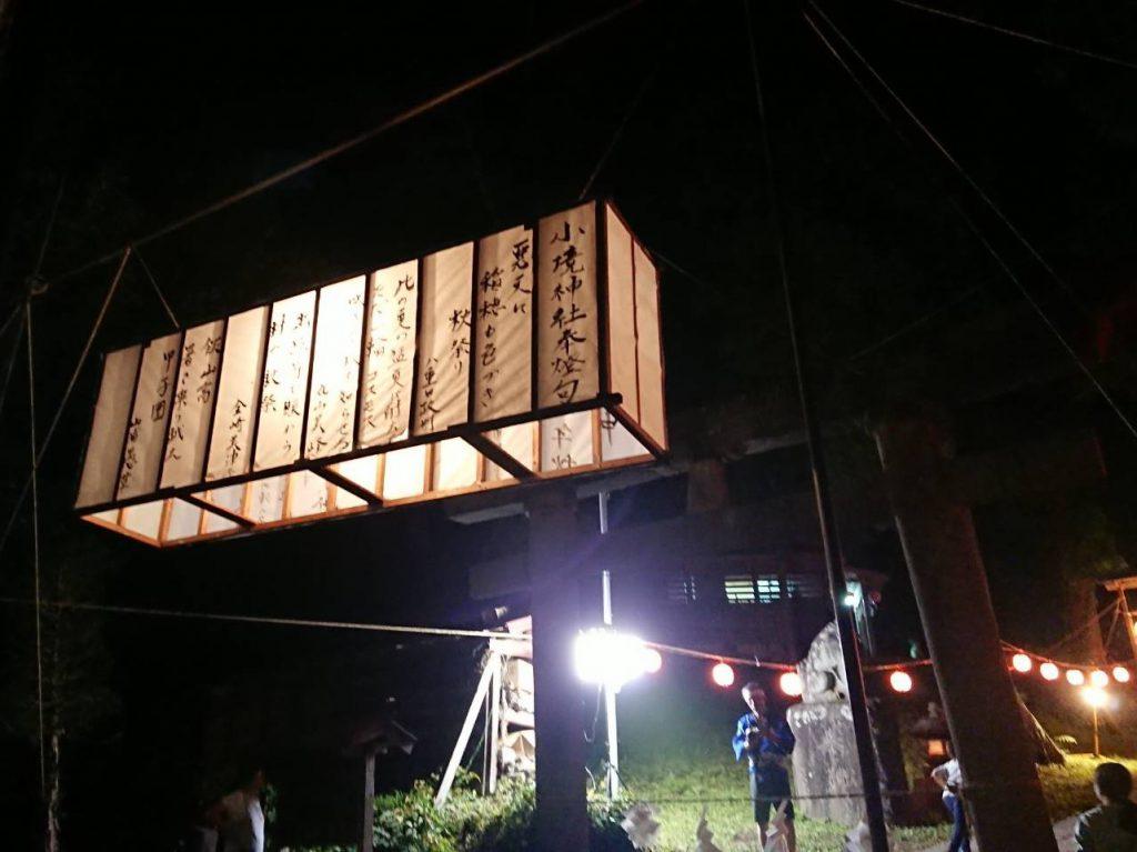 夜宮 小境神社