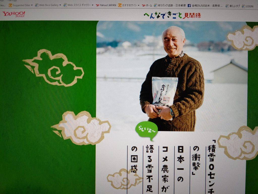 ヤフージャパン特設サイト へんなできごと見聞録