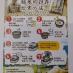 美味しい玄米の炊き方台湾バージョン